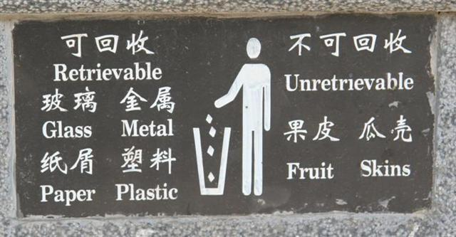chinatrashrecycle